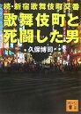 歌舞伎町と死闘した男