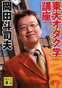 「オタク学入門」/岡田斗司夫(新潮文庫)