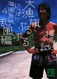 にっぽん・海風魚旅(4(大漁旗ぶるぶる乱風編))