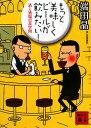 【送料無料】もっと美味しくビールが飲みたい!