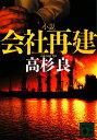 【送料無料】小説会社再建 [ 高杉良 ]