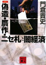 【送料無料】偽造・贋作・ニセ札と闇経済新版