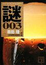 謎003 スペシャル・ブレンド・ミステリー 恩田陸