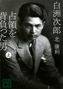 【送料無料】白洲次郎占領を背負った男(上)