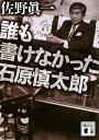 【送料無料】誰も書けなかった石原慎太郎