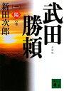 【送料無料】武田勝頼(1(陽の巻))新装版