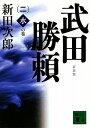 【送料無料】武田勝頼(2(水の巻))新装版
