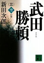 【送料無料】武田勝頼(3(空の巻))新装版