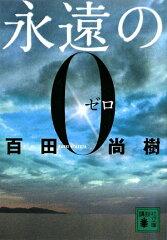 永遠の0 (講談社文庫) [文庫] / 百田 尚樹 (著); 講談社 (刊)