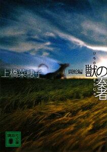 【送料無料】獣の奏者(1(闘蛇編))