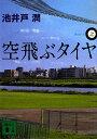 【送料無料】空飛ぶタイヤ(上)