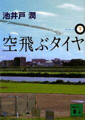【送料無料】空飛ぶタイヤ(下)