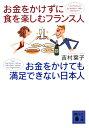 【送料無料】お金をかけずに食を楽しむフランス人お金をかけても満足できない日本人