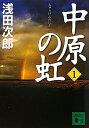 中原の虹(第1巻)
