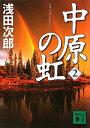 中原の虹(第2巻)