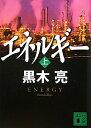 【送料無料】エネルギー(上)