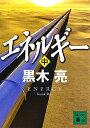 【送料無料】エネルギー(中)