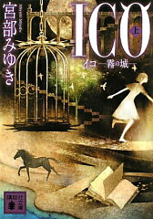 【送料無料】ICO(上)