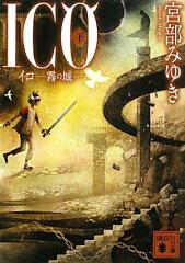 【送料無料】ICO(下)