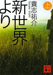 【送料無料】新世界より(上) [ 貴志祐介 ]