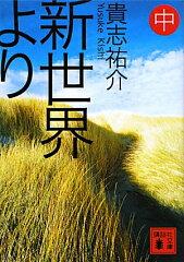 【送料無料】新世界より(中)