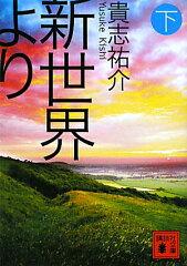 【送料無料】新世界より(下)