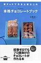 【送料無料】板チョコで作る土屋公二の本格チョコレートブック