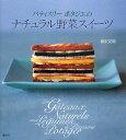 【送料無料】パティスリーポタジエのナチュラル野菜スイーツ