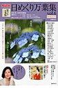 NHK日めくり万葉集(vol.6)