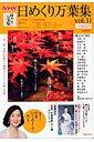 NHK日めくり万葉集(vol.11)