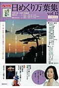 【送料無料】NHK日めくり万葉集(vol.12)