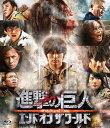 進撃の巨人 ATTACK ON TITAN エンド オブ ザ ワールド【Blu-ray】 [ 三浦春馬 ]