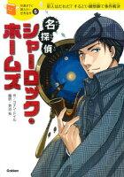 10歳までに読みたい世界名作 名探偵シャーロック・ホームズ