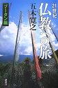 【送料無料】21世紀仏教への旅(ブ-タン編)
