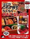 【送料無料】これ一冊でらくらくおもてなし料理