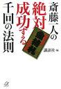 【送料無料】斎藤一人の絶対成功する千回の法則 [ 斎藤一人 ]
