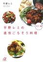 【送料無料】平野レミの速攻ごちそう料理