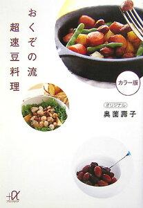 【送料無料】おくぞの流超速豆料理 [ 奥薗寿子 ]