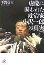 【送料無料】虚像に囚われた政治家小沢一郎の真実