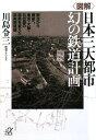 〈図解〉日本三大都市幻の鉄道計画