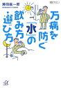 【送料無料】万病を防ぐ「水」の飲み方・選び方