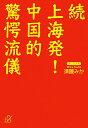 上海発!中国的驚愕流儀(続)