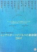 トップスポーツビジネスの最前線(2007)