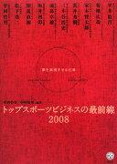 トップスポーツビジネスの最前線(2008)