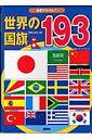 【送料無料】世界の国旗193 [ グループ・コロンブス ]