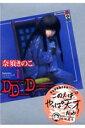 【送料無料】DDD(1)