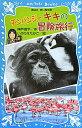 チンパンジーキキの冒険旅行