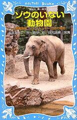 【送料無料】ゾウのいない動物園 [ 岩貞るみこ ]