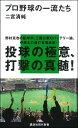 プロ野球の一流たち (講談社現代新書) [ 二宮 清純 ]の商品画像