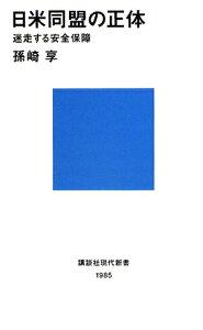 【送料無料】日米同盟の正体 [ 孫崎享 ]